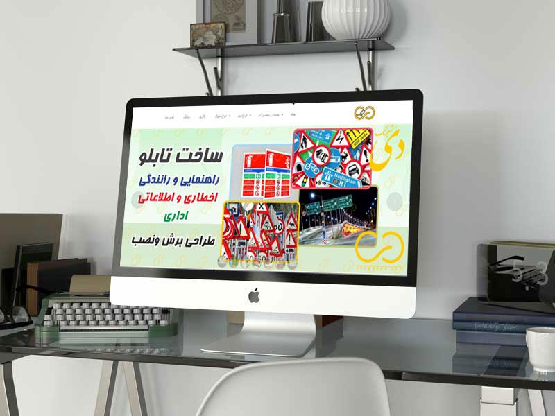 طراحی سایت صنعتی در تهران ، نارمیلا ، ارزش آفرینان کاوه